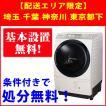 【基本設置無料】 パナソニック 10kg  ドラム式洗濯乾燥機 左開き NA-VX7700L-N ノーブルシャンパン 【埼玉・千葉・神奈川・都下限定配送】 洗濯機