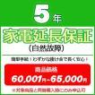 5年家電延長保証(自然故障) 【商品価格¥60001〜¥65000(税込)】※対象商品と同時購入時にのみ申込可