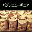 送料無料 コーヒー 豆 パプアニューギニア ― 500g