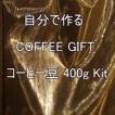 コーヒー ギフト コーヒー豆 400g Kit  マンデリン ハニ― エメマン 自分で作る 送料無料