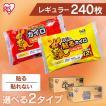 カイロ 貼るカイロ ぽかぽか家族貼るレギュラー PKN-30HR 30枚 × 8箱セット アイリスオーヤマ