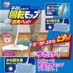 回転モップ アイリスオーヤマ 四角ヘッド KMS-400 sale