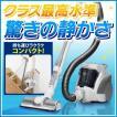 掃除機 サイクロン 低騒音サイクロンクリーナー CSK-S145-P アイリスオーヤマ 掃除機 訳あり