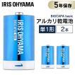 乾電池 単1 単一 電池 BIGCAPA basic 単1形 2本パック LR20Bb/2P アイリスオーヤマ 5年保証 アルカリ乾電池 ゲーム 2本 安い お得