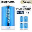 乾電池 単1 単一 電池 BIGCAPA basic 単1形 4本パック LR20Bb/4P アイリスオーヤマ 5年保証 アルカリ乾電池 ゲーム 4本 安い お得