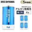 乾電池 単2 単二 電池 BIGCAPA basic 単2形 4本パック LR14Bb/4P アイリスオーヤマ 5年保証 アルカリ乾電池 ゲーム 4本 安い お得