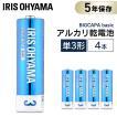 乾電池 単3 単三 電池 BIGCAPA basic 単3形 4本パック LR6Bb/4P アイリスオーヤマ 5年保証 アルカリ乾電池 ゲーム 4本 安い お得