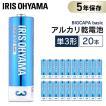 乾電池 単3 単三 電池 BIGCAPA basic 単3形 20本パック LR6Bb/20P アイリスオーヤマ 5年保証 アルカリ乾電池 ゲーム 20本 安い お得