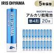 乾電池 単4 単四 電池 BIGCAPA basic 単4形 20本パック LR03Bb/20P アイリスオーヤマ 5年保証 アルカリ乾電池 ゲーム 20本 安い お得