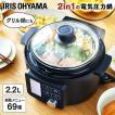 電気圧力鍋 アイリスオーヤマ 大容量 2.2L 電気鍋 電気調理鍋 PMPC-MA2-B