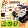 圧力鍋 IH 6LE H-KPC-60E アイリスオーヤマ 鍋 両手鍋 煮込み料理