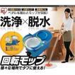 回転モップ アイリスオーヤマ 業務用  KMO-540S 大型洗浄機能付き(期間限定セール)