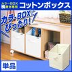 カラーボックス用 コットンボックス アイリスオーヤマ キューブボックス キューブBOX