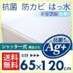 風呂ふた 65cm*120cm HF-6512  アイリスオーヤマ (シャッター式風呂 お風呂 蓋 バス用品 パールホワイト )