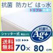 風呂ふた 70*80cm HF-7008 アイリスオーヤマ ( シャッター式風呂フタ  バス用品 パールホワイト)