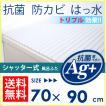 風呂ふた 70*90cm  HF-7009 アイリスオーヤマ (シャッター式風呂 お風呂 蓋 バス用品 パールホワイト )