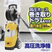高圧洗浄機 アイリスオーヤマ FBN-611