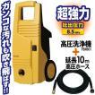 高圧洗浄機+延長高圧10mホース FBN601 アイリスオーヤマ FBN-601