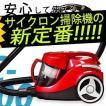 サイクロン掃除機 アイリスオーヤマ ECC-900 レッド