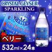 クリスタルガイザー スパークリングベリー 532mL*24本入 無果汁 炭酸水 Crystal Geys ミネラルウォーター 水