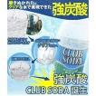 クラブソーダ 超強炭酸水 500ml×24本 超軟水 国産 九州産 ダイエット 健康 ソーダ割り 送料無料 スパークリングウォーター