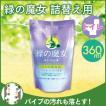 緑の魔女 トイレ用洗剤 詰替用 360ml 液体洗剤 トイレ 掃除 ミマスクリーンケア