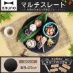 BRUNO マルチスレート スクエアS BHK090-S おしゃれ 食器 皿 料理 食卓 テーブル コーデ プレート 天然石 カフェ風 ディスプレイ