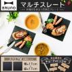 BRUNO マルチスレート スクエアM BHK090-M おしゃれ 食器 皿 料理 食卓 テーブル コーデ プレート 天然石 カフェ風 ディスプレイ