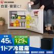 冷蔵庫 45L 白 ホワイト IRR-A051D-W (D) アイリスオーヤマ 一人暮らし 新生活 単身者用