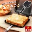 ホットサンドメーカー 直火 フライパン 簡単 くっつかない サンドウィッチ ブラック XGP-JP02 (D)
