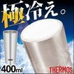 サーモス タンブラー 400ml 真空断熱 JDI-400 S  保温 保冷 氷が溶けにくい 【THERMOS】