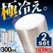サーモス タンブラー 300ml 【2個セット】 真空断熱  JDI-300P S 保温 保冷 氷が溶けにくい 【THERMOS】
