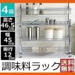 調味料ラック 4段 幅45 KR-454 キッチン おしゃれ ステンレス(期間限定セール)