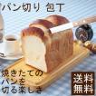 貝印 パン切りナイフ ブレッディ 焼きたてパン切り包丁 AC-0054 (ブレッドナイフ)