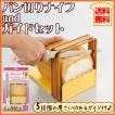パン切りナイフ & ガイドセット AC-0059 貝印 パン包丁 洋包丁 スライス ホームベーカーリー 手作りパン 一斤 食パン フランスパン(B)