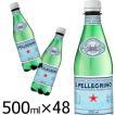 サンペレグリノ 炭酸水 500mL*48本 セット ペットボトル San Pellegrino 水 (セール sale 特価 炭酸水 ケース) 送料無料