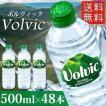 ボルヴィック  500mL*48本入 セット ボルビック  Volvic  水 送料無料 水