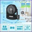 サーキュレーター リモコン・タイマー付 ENC-15KR-W ENC-15KR-B