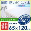 風呂ふた 65*120cm 折りたたみ式風呂フタ OF-6512 アイリスオーヤマ バス用品
