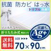 風呂ふた 70*90cm 折りたたみ式風呂フタ OF-7009 アイリスオーヤマ ふた 蓋 バス用品