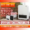 ファンヒーター 人感センサー付セラミックヒーター JCH-122D-W ホワイト・B ブラック アイリスオーヤマ 足元ヒーター