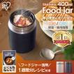 スープジャー お弁当  フードジャー 保温 保冷 ランチ 弁当箱 ステンレスケータイフードジャー SFJ-400 アイリスオーヤマ スープ