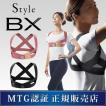 Style BX ブラック BS-BX2234-S MTG (D)(B)