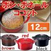 ホーロー鍋 日本製 鋳物 おしゃれ ココット 12cm ボン・ボネール