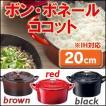 ホーロー鍋 日本製 鋳物 おしゃれ ココット 20cm ボン・ボネール  stamprally_0512
