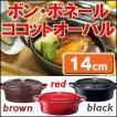 ホーロー鍋 日本製 鋳物 おしゃれ ココットオーバル 14cm ボン・ボネール