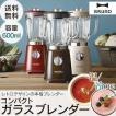 ブルーノ ミキサー Idea Labei BY BRUNO コンパクト ガラスブレンダー イデア ジューサー スープメーカー 氷