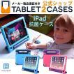 iPad ケース 10.2 mini pro キッズ 子供 抗菌 送料無料