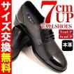 シークレットシューズ メンズシューズ 5001 背が高くなる靴 7cmUP 8cmUP ビジネスシューズ