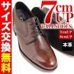 シークレットシューズ メンズシューズ 5002 背が高くなる靴 7cmUP 8cmUP ビジネスシューズ